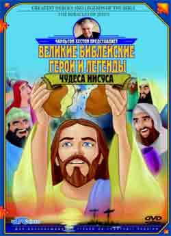Великие библейские герои и истории — Чудеса Иисуса