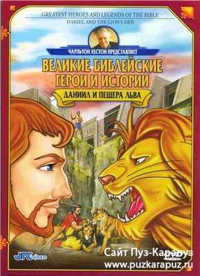 Великие библейские герои и истории – Даниил и логово льва