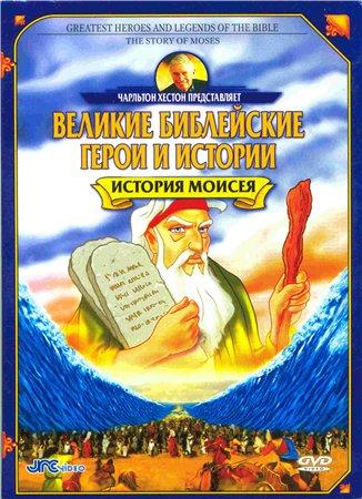 Великие библейские герои и истории — История Моисея