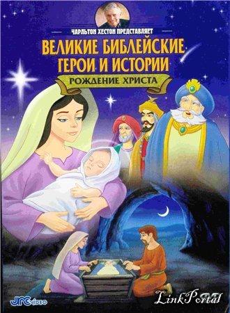 Великие библейские герои и истории – Рождество христово