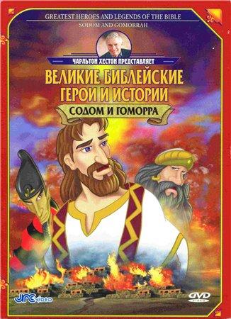 Великие библейские герои и истории – Содом и Гоморра