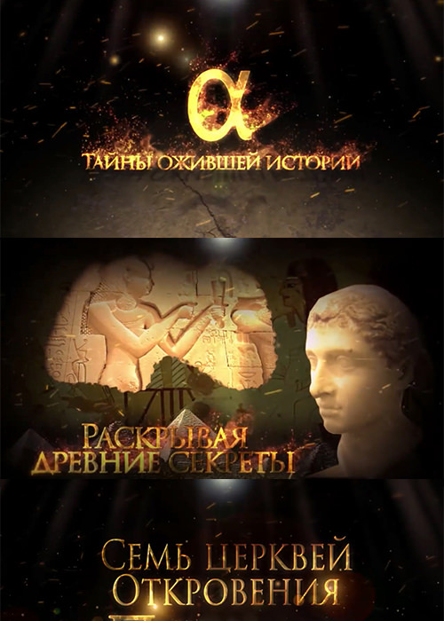 Семь Церквей Откровения