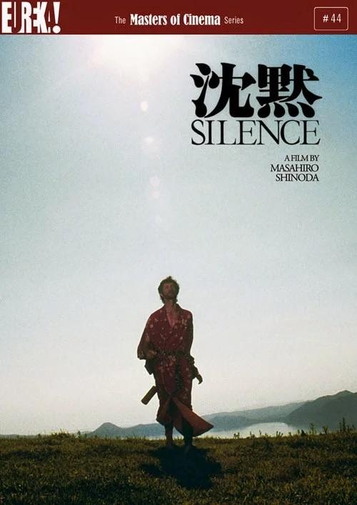 Тишина (Молчание) / Chinmoku / Silence