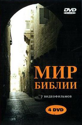 Мир Библии (2004)