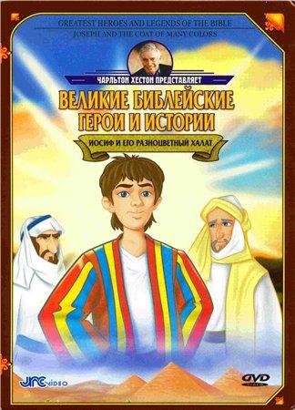 Великие библейские герои и истории – Иосиф и его разноцветный плащ