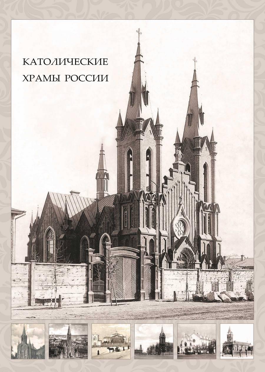 Католические Храмы России