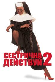 Действуй, сестра 2