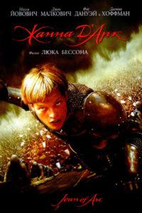 Жанна Д'Арк / The Messenger: The Story of Joan of Arc