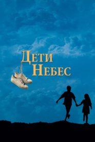 Дети небес / Bacheha-Ye aseman