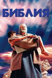 Библия / The Bible: In the Beginning…