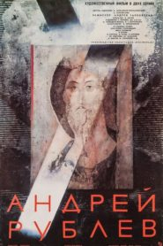 Андрей Рублёв