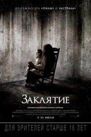 Заклятие / The Conjuring