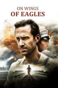 Последняя гонка / On Wings of Eagles